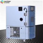 SMB-22PF控温精准小型环境试验箱价格