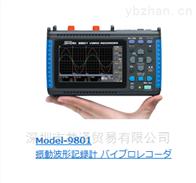 9801供应进口Showa-sokki昭和波形振动记录仪