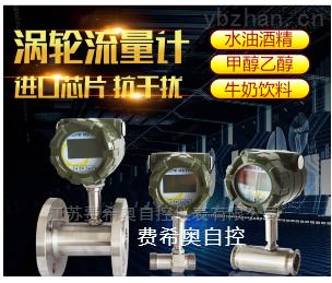 一体显示涡轮流量计厂家