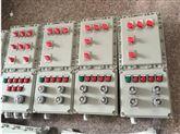 BXM51-8K防爆照明配電箱