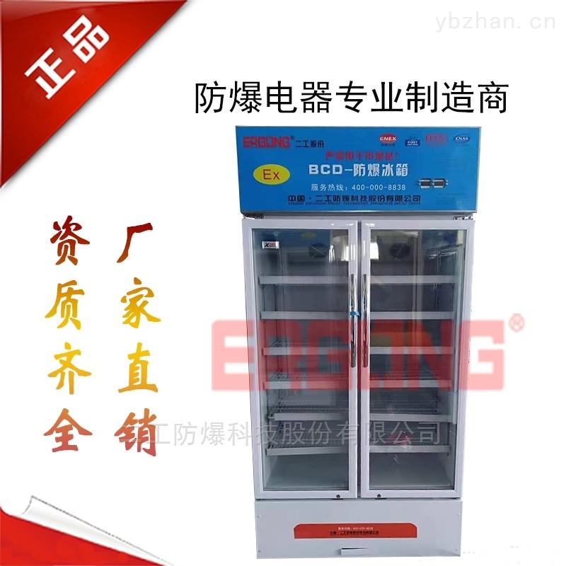 BCD-廠家直銷醫藥科研室化工廠儲存專用防爆冰箱