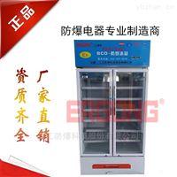 厂家直销医药科研室化工厂储存专用防爆冰箱