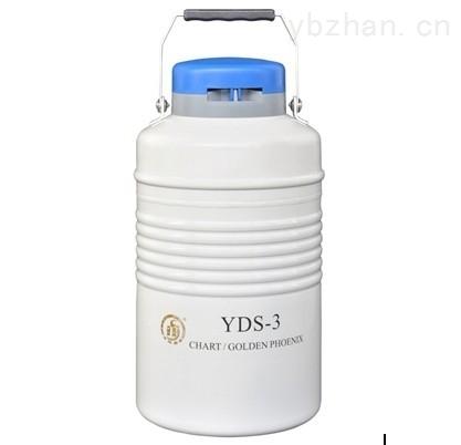报价优惠便携式液氮罐YDS-3U金凤型号新