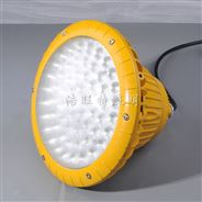 led防爆護欄彎燈50w防爆平臺燈