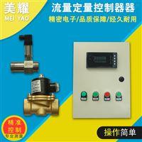 上海厂家直销自來水流量計 定量控制仪