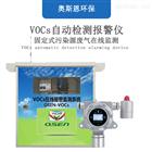 OSEN-VOCs工业过程VOCs污染源在线监测
