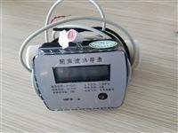 户用超声波水表DN15-DN32 远传水表