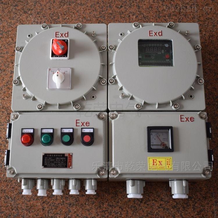 电动扇形盲板阀防爆控制箱