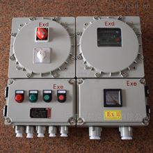 BXK电机启停防爆控制箱 防爆配电箱