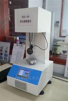 HQY-96-塑料球压痕硬度计