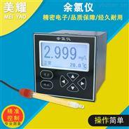 自來水廠余氯檢測儀 游泳館余氯測定儀表