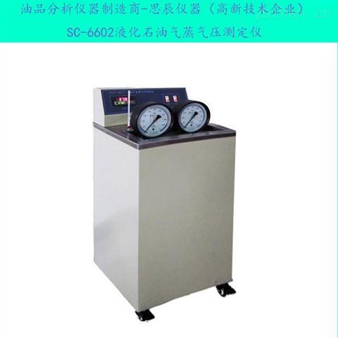 液化石油气蒸气压测定仪优质厂家