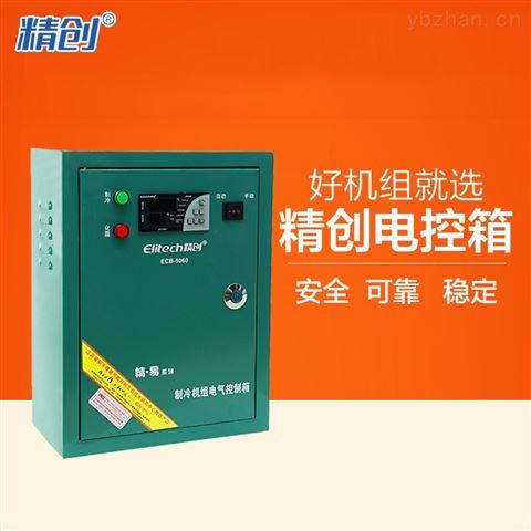 精创电控箱ECB-5060中低温冷冻冷藏库温控仪