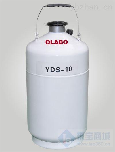 便携式液氮罐欧莱博YDS-10B生产厂家