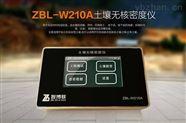 ZBL-W210A土壤無核密度儀