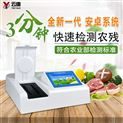 農殘檢測儀器多少錢