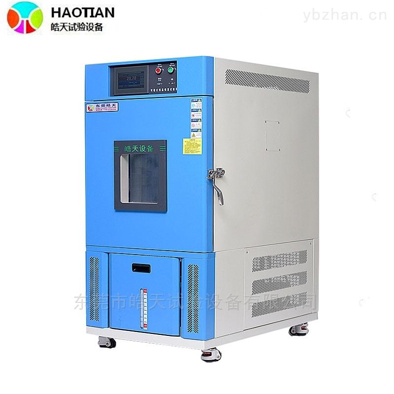 電子測試可編程式恒定溫濕度試驗箱直銷廠家