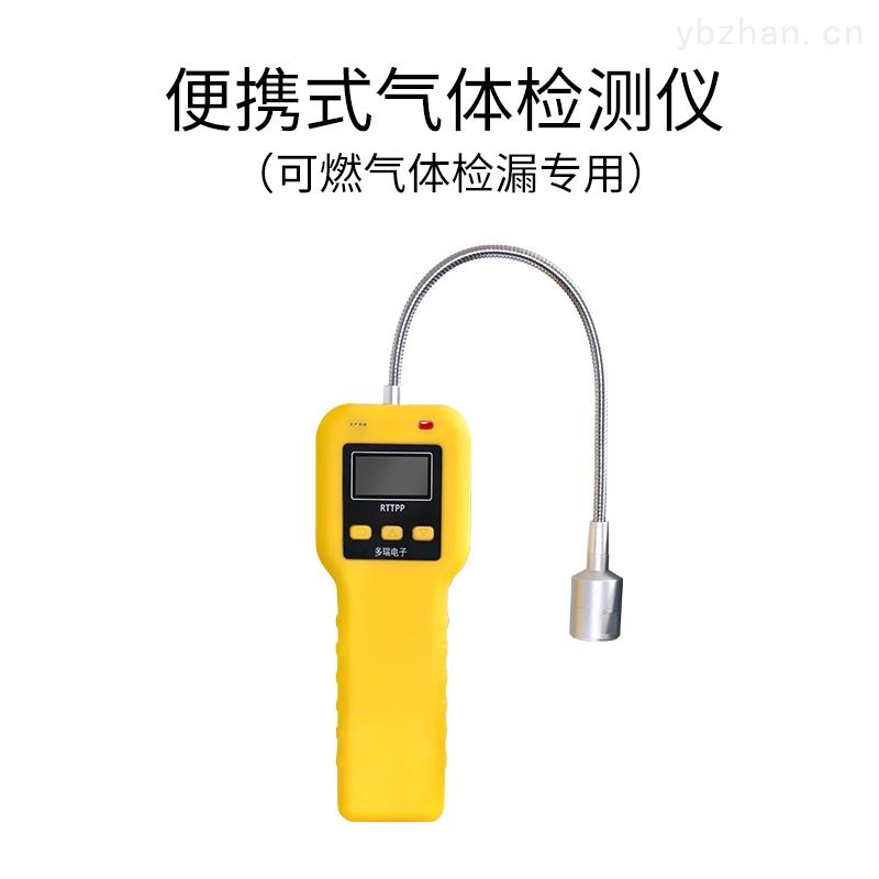 DR-BX100-便携式可燃气体检漏仪/多瑞电子/DR-BX100