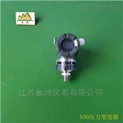 JL-530高精度压力变送器