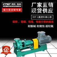 IHF100-80-125衬氟耐酸碱化工离心泵