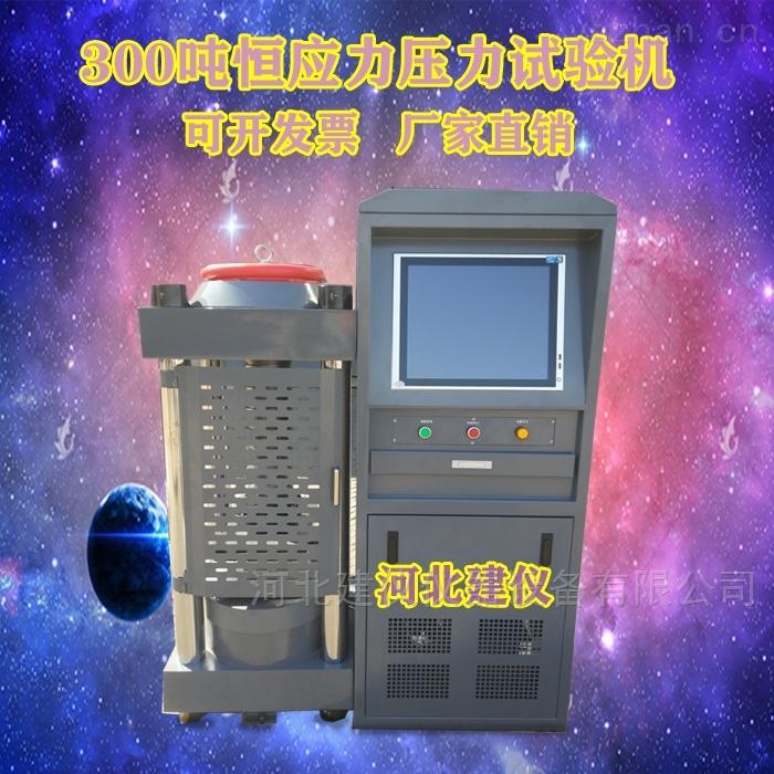 DYE-3000D型-现货供应300吨全自动恒应力压力试验机