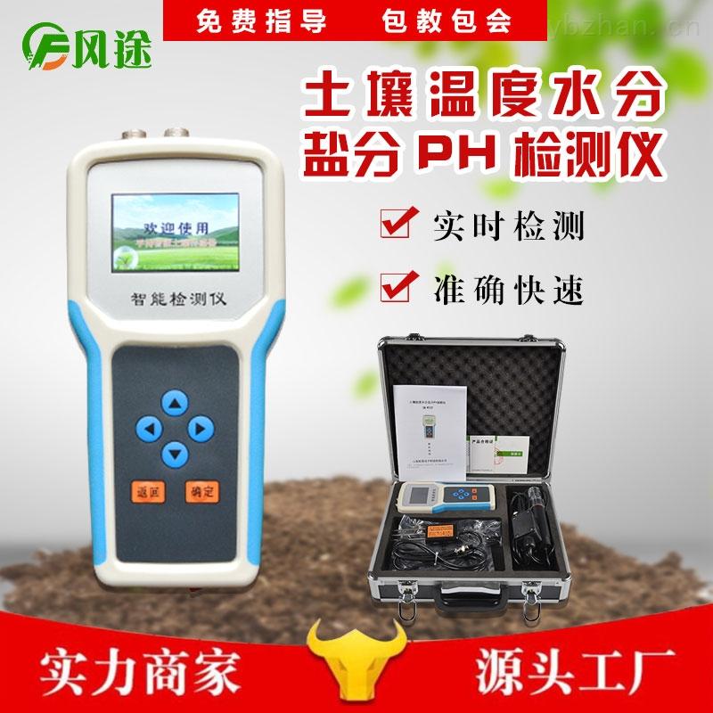 智能土壤PH测定仪速测仪