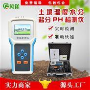 智能土壤PH測定儀速測儀