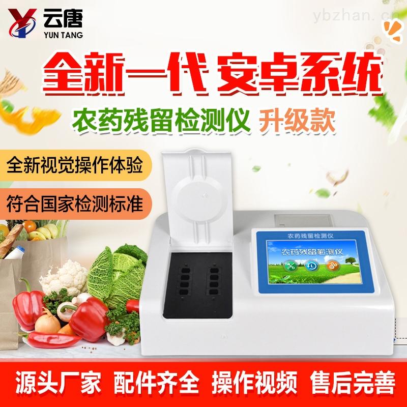 农产品农残检测仪
