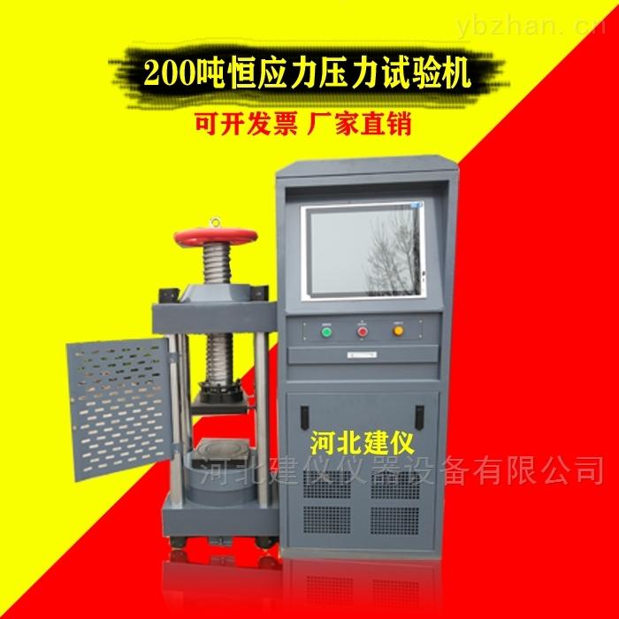 DYE-2000D型-新款2000KN恒应力压力试验机 厂家直销