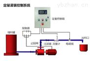 溶劑定量配比及液體灌裝系統控制定量控制器
