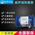 裕沛科技DN50大口徑超聲波熱量表廠家熱能表