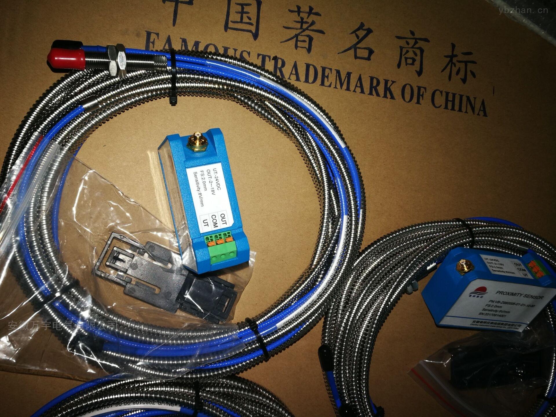 轴振延长线轴位移传感器