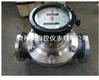 机油LC-椭圆齿轮流量计