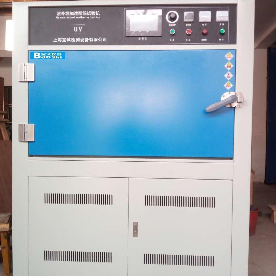 耐气候紫外光检测实验箱测试设备