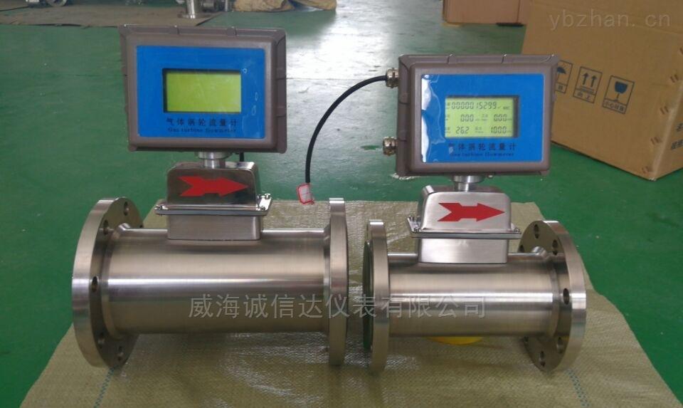 CXDLWQ-DN50-气体涡轮流量计选型