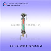 鍋爐雙色水位計-雙色玻璃板液位計