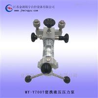 便携式液压压力泵,压力源