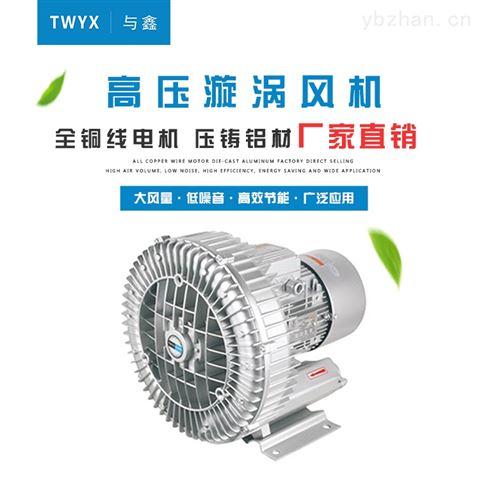 漩涡高压气泵
