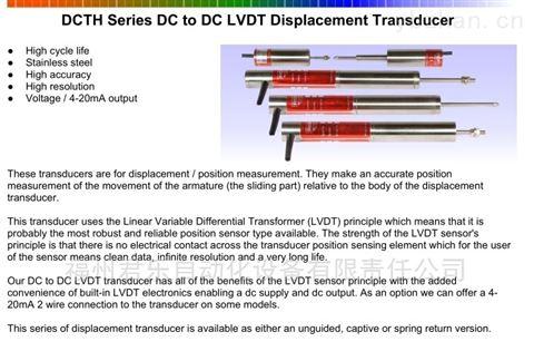 LDC8000位移传感器英国RDP