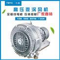 8.5KW工业吸尘去尘高压旋涡鼓风机