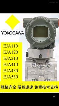 江西EJA系列压力变送器厂家