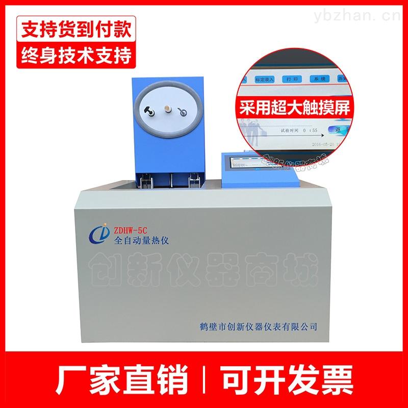 電廠專用觸摸屏全自動量熱儀 化驗設備
