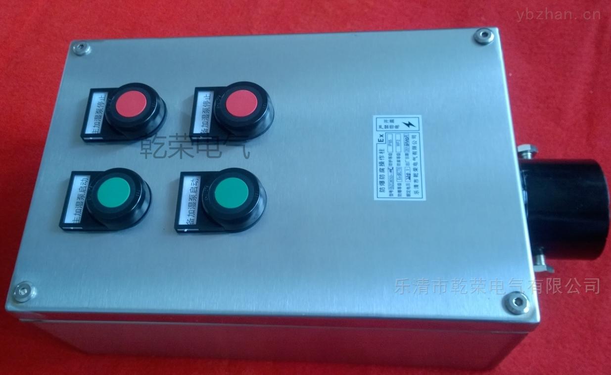 电机就地操作防水防尘防爆按钮盒