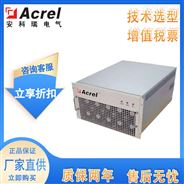 安科瑞ANSVG-G-A混合动态滤波补偿装置