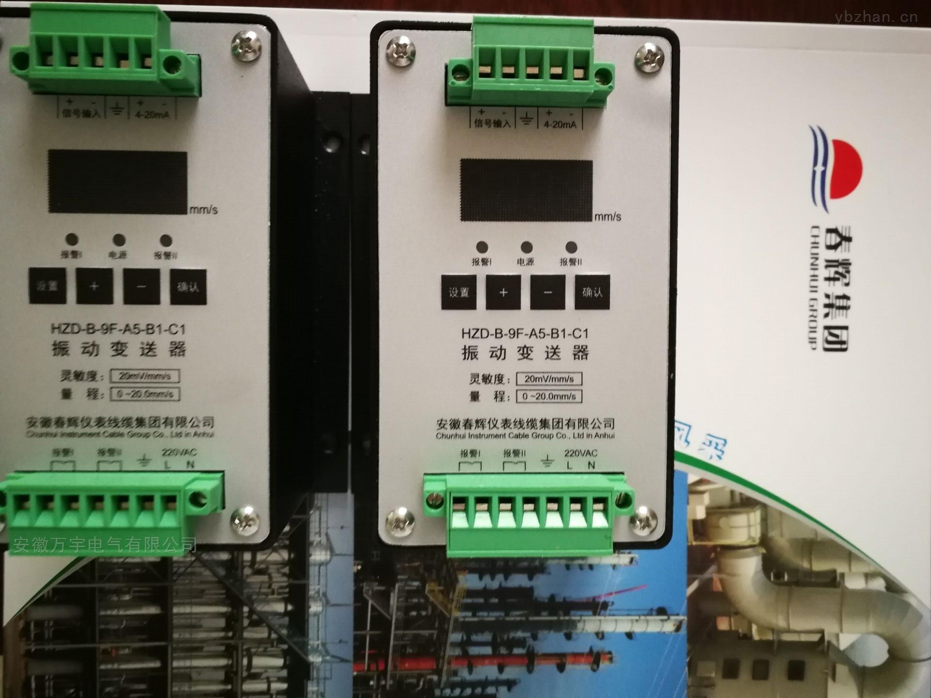 轴位置保护变送器 安徽万宇电气