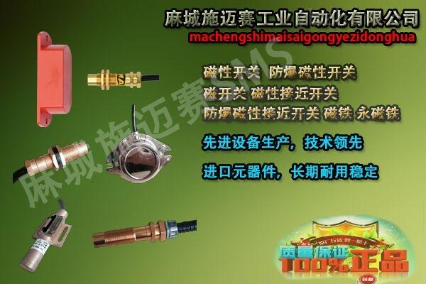 磁感應式接近開關 型號:IR-C102AX AC220V 1A