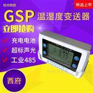 DT50醫藥GSP倉庫機房博物館溫濕度監控系統