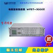 威勝WFET-3000S機架式大容量電能量采集終端
