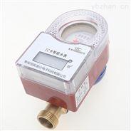 南宁ic卡智能热水表-预付费水表-卡式水表