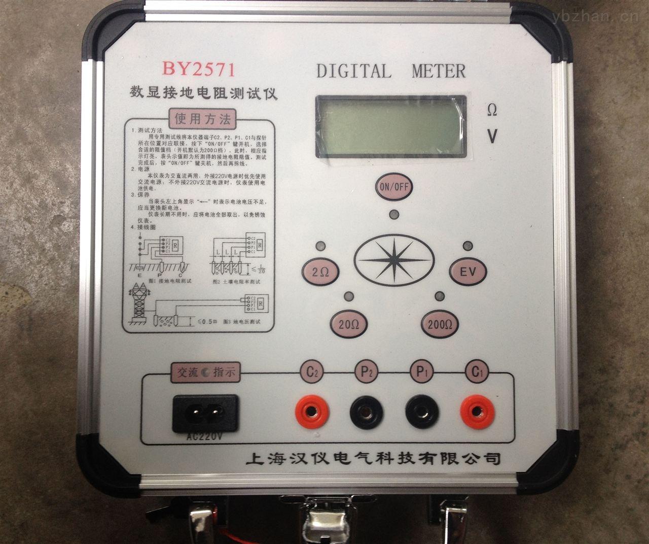 国家能源局对接地电阻测试仪二级承装修试